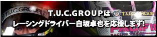 白坂卓也応援サイト
